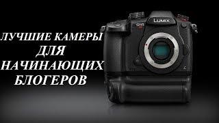 Лучшие камеры для начинающих блогеров 2018.