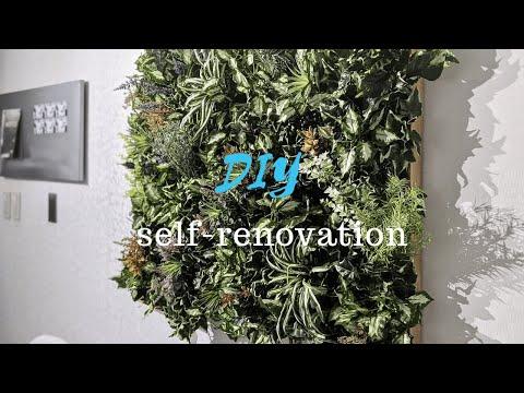 【DIY】壁から草生える!カフェのような緑壁を1万円で作る/「ウォールグリーン」を作る方法。wall green