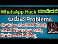 Don't Hack WhatsApp | What's the problem? if you're Hacks the another Person's WhatsApp in Kannada