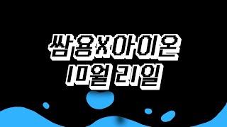 쌈용 오랜만에 아이온 클래식 고고!! (할게없다) 10월 21일 ///  리니지w
