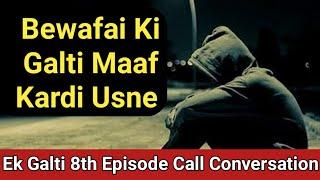 Ab Uska Bharosa Nahi Toduga    Ek Galti 8th Episode Call Conversation
