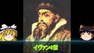 【ゆっくり歴史解説】黒歴史上人物「イヴァン4世」