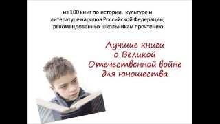''Читаем книги о войне''