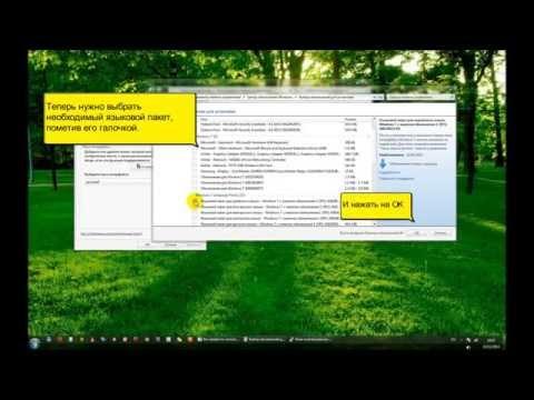 Добавляем язык интерфейса в Windows 7
