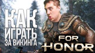 FOR HONOR ОБЗОР - КАК ИГРАТЬ ЗА ВИКИНГА НА PS4 - СТРИМ И ПРОХОЖДЕНИЕ FOR HONOR