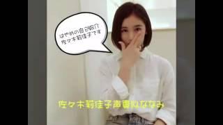 アンジュルム 佐々木莉佳子ちゃんの声真似をしました☺   byななみ.