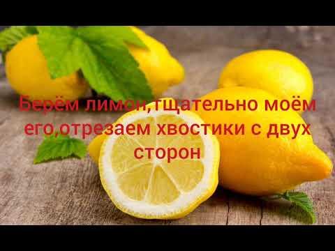 Как правильно заморозить лимон