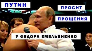 Путин просит прощения у Федора Емельяненко.