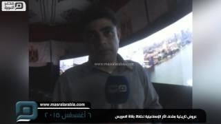 مصر العربية | عروض تاريخية بمتحف اثار الإسماعيلية احتفالا بقناة السويس