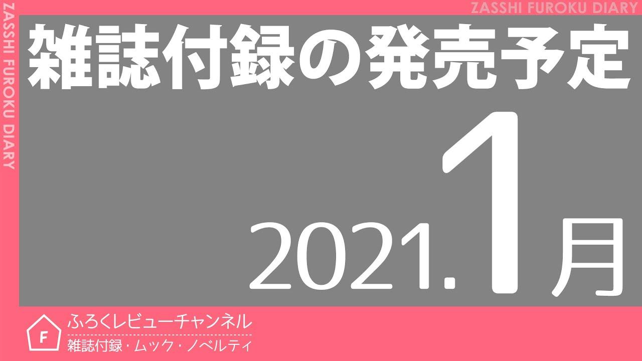 2021 雑誌 付録