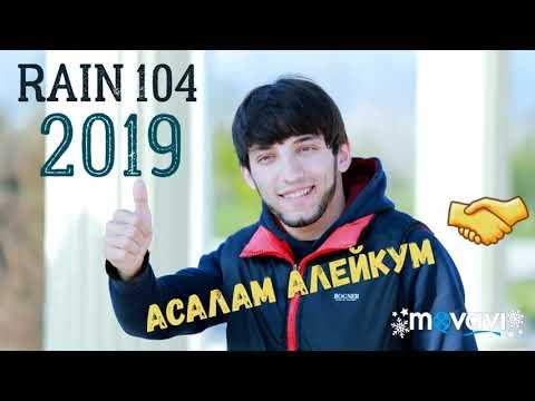 АСАЛАМ АЛЕЙКУМ NEW 2019  RAIN 104. ПАТПИСАТЬСЯ КНЕН МУХЛИСОН👉👌