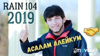 АСАЛАМ АЛЕЙКУМ NEW 2019  RAIN 104. ПАТПИСАТЬСЯ КНЕН МУХЛИСОН