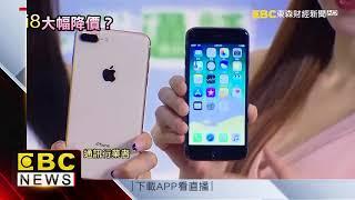 iPhone X發威!傳iPhone 8急賣二手市場