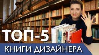 Топ 5 книг, которые должен прочитать каждый дизайнер декоратор! Катерина Санина