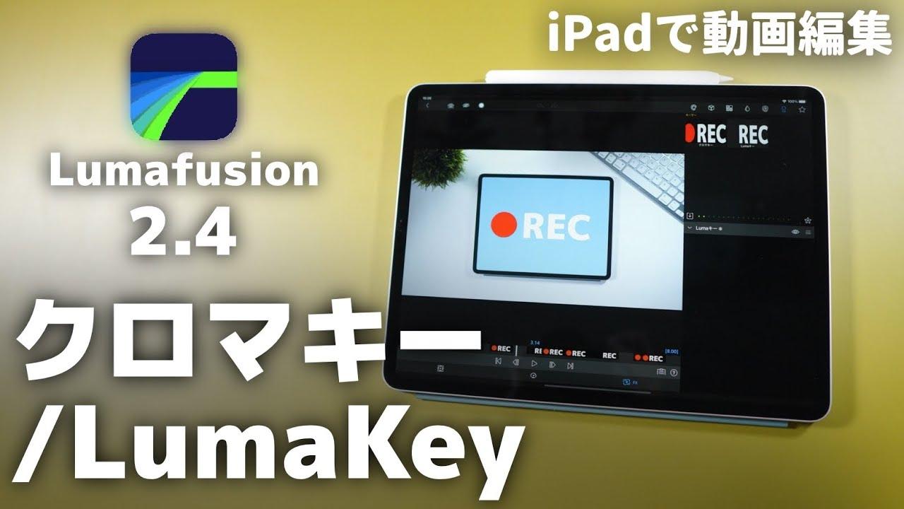 【完全解説】Lumafusion2.4の進化したクロマキー機能の使い方:iPadで動画編集