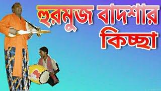 হুরমুজ বাদশার কিচ্ছা   Hurmoj  Badshar kissa   Bangla kissa   gramin kissa pala   Baul gan_ বাউল গান