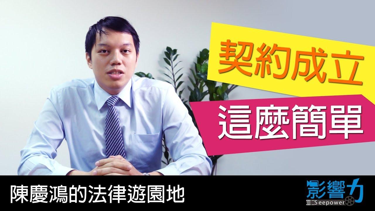 陳慶鴻的法律遊園地01:契約一定要白紙黑字才算數嗎? - YouTube