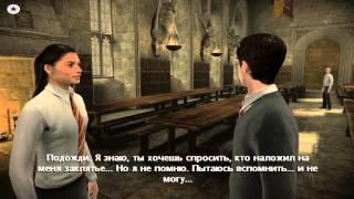 #12  Битва с Драко Малфоем (Гарри Поттер и принц полукровка (игра) прохождение ((e))