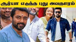 Suriya's New Avataar In Telugu!