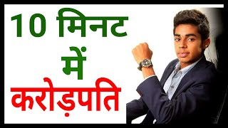 Fastest Method to Earn 1Crore in stock market | in Hindi by Share Tips
