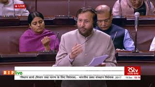 HRD Minister Shri Prakash Javadekar's Speech & Reply| The Indian Institutes of Management Bill, 2017