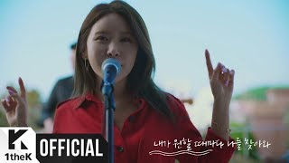 [MV] SURAN(수란) _ A PLEASANT MEAL(즐거운 식탁)