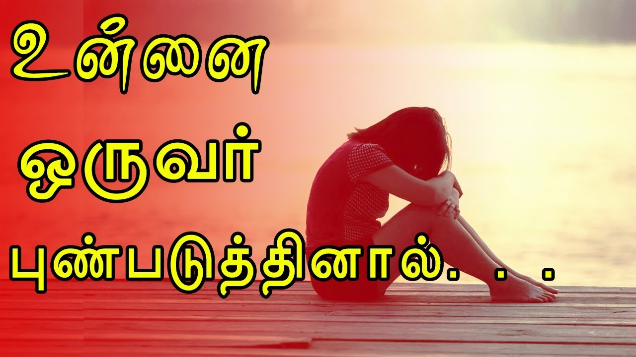 If Someone Hurts You Tamil Motivation Tamil Quotes Youtube