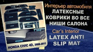 Коврики в ниши салона Honda Civic 4D 2006- | Latex Anti Slip Mat Honda Civic 2006-