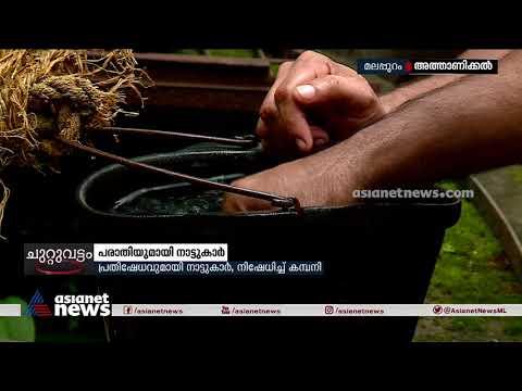 ആസിഡ് കമ്പനി മാലിന്യം തള്ളുന്നെന്ന് പരാതിയുമായി നാട്ടുകാർ   Complaint Against Acid Company