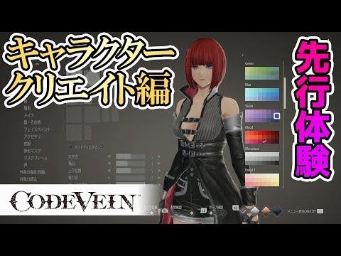 【CODE VEIN(コードヴェイン)】キャラクタークリエイト編【Character Customization】