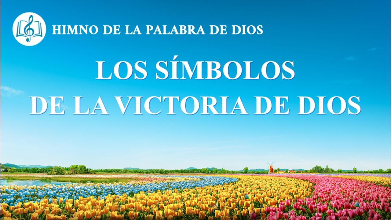 Canción cristiana   Los símbolos de la victoria de Dios
