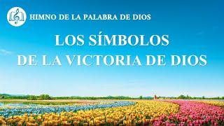 Canción cristiana | Los símbolos de la victoria de Dios