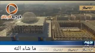 شاهد حصريا مسجد الجزائر الاعظم الذي انتظره العرب و المسلمون كثيرا
