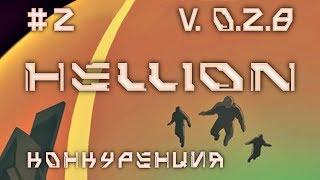Конкуренция эпизод 2 HELLION v. 0.2.8 (стрим)