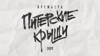 Noize MC — Питерские крыши (Teaser)