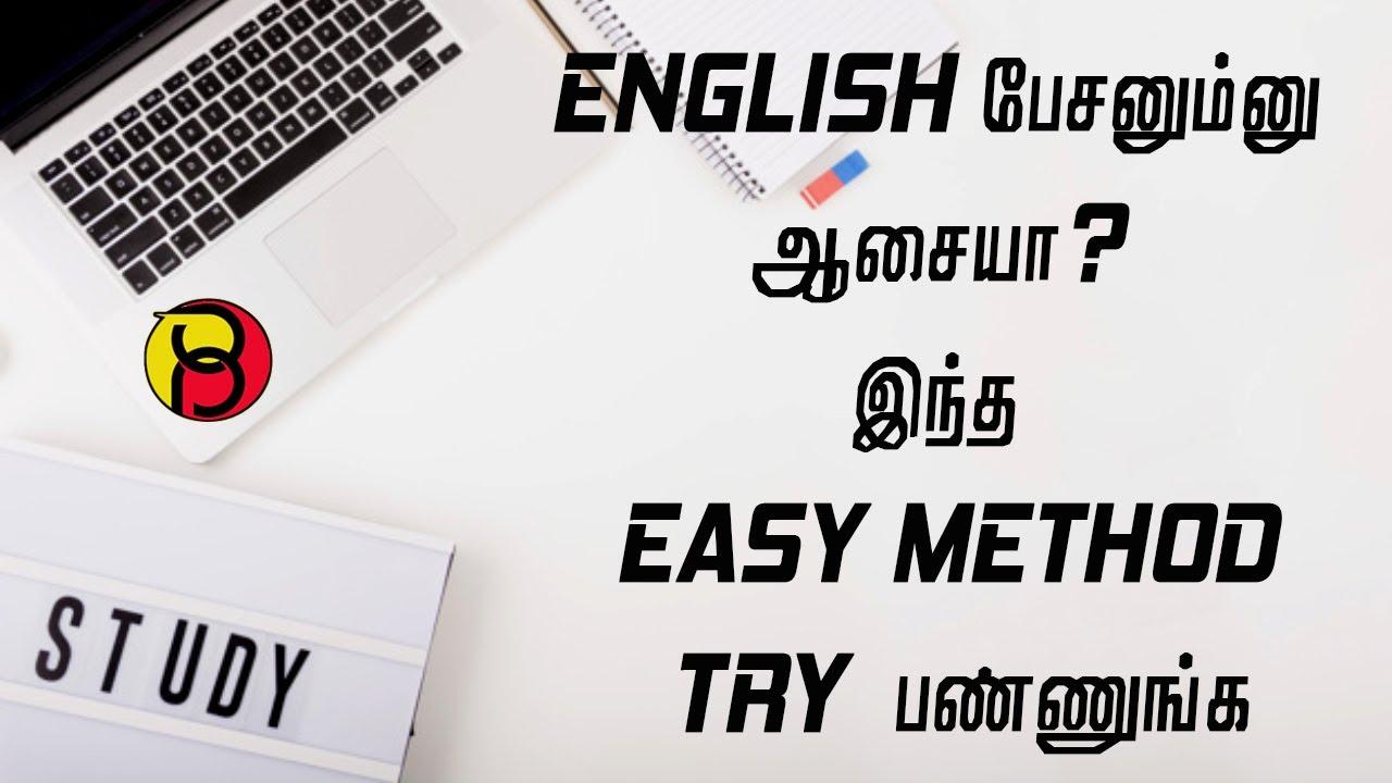 எளிதில் வேகமாக ஆங்கிலம் பேச - Learn English Easily | How to Learn English Fast IN TAMIL | 7 Easy Tip