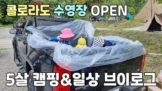 5살 캠핑,일상 브이로그|콜로라도수영장오픈| 트럭수영장…