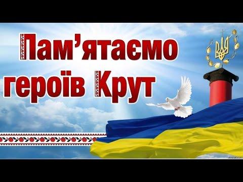 29 січня в Україні відзначається 102-річниця бою під Крутами