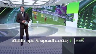 في المرمى   منتخب السعودية يهزم فيتنام في تصفيات كأس العالم