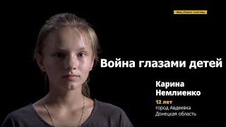 Война глазами детей - Карина Немлиенко (Karina Nemlienko)