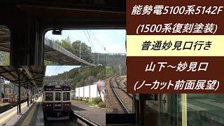 能勢電5100系5142F(1500系復刻塗装)普通妙見口行き 山下~妙見口(ノーカット前面展望)