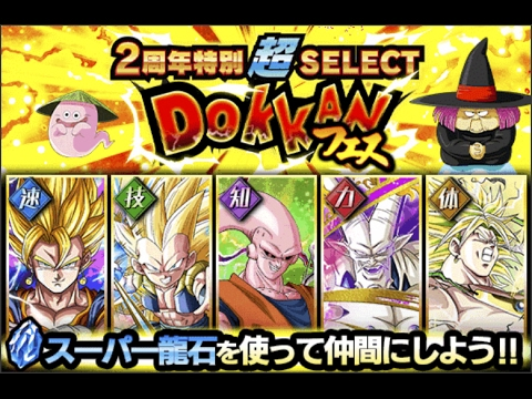 HOW TO GET THE BLUE DRAGON STONE!! DBZ: DOKKAN BATTLE! JP