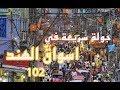 جولة في اسواق الهند #فلوق ١٠٢ - YouTube
