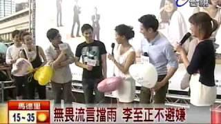 《姊妹》粉絲見面會:品冠冒雨序幕!李至正胡婷婷搭肩摟腰5201314!