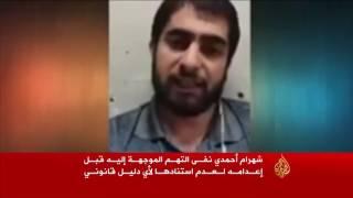 شهرام أحمدي ناشط سياسي أعدمته إيران