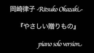 岡崎律子さんの「やさしい贈り物」をピアノソロで。