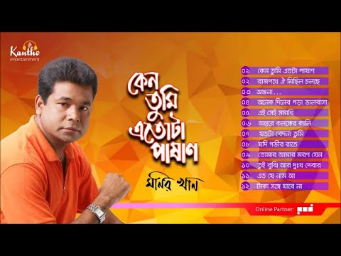 Monir Khan - keno Tumi Etota Pashan   কেন তুমি এতোটা পাষাণ   Full Audio Album