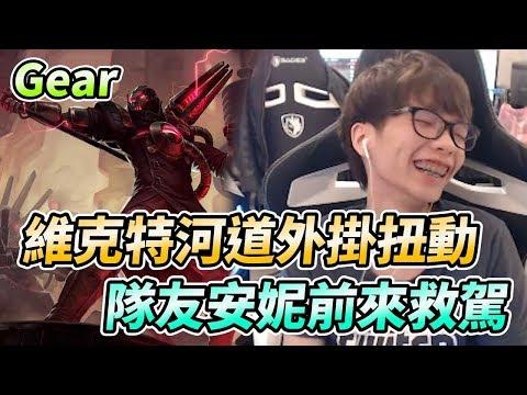 【Gear】花輪重現職業選手的操作!上路維克特神仙打架!