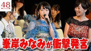 【AKB48選抜総選挙】峯岸みなみが衝撃発言・・・ 応援してくださる方は...