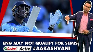 #CWC19: ENGLAND may NOT qualify for SEMIS   Castrol Activ #AakashVani